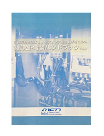 制御盤・電装ハンドブックVol.2