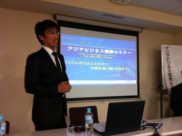 アジアビジネス探索セミナー