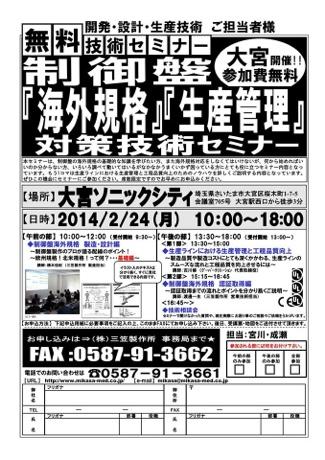 2014年2月24日 大宮で無料制御盤セミナー