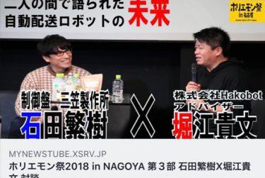 堀江さんとの記者会見と対談の動画公開です。Hakobot