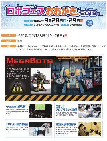人類の夢、人が乗って操縦する巨大ロボットが岐阜県大垣市に。9月28.29日。