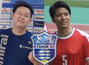 メッセナゴヤにKYANOSeスポーツチーム