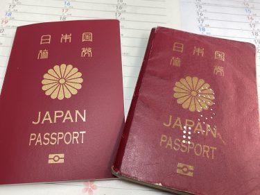 パスポートを更新。