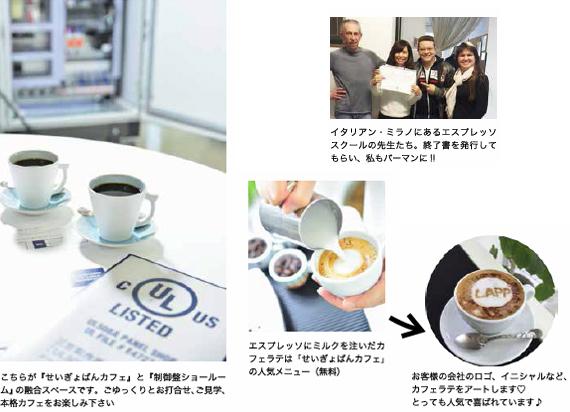 せいぎょばんカフェと、制御盤ショールームの融合スペースです。本格カフェをお楽しみ下さい
