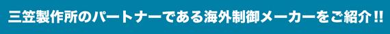 三笠製作所のパートナーである海外制御メーカーをご紹介!!