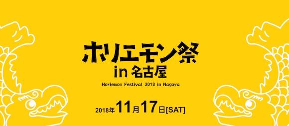 ホリエモン祭in名古屋